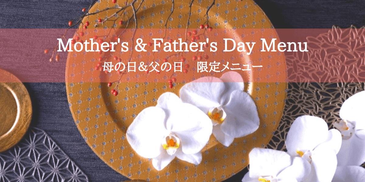 母の日&父の日限定コース